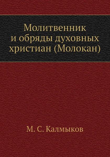 М.С. Калмыков Молитвенник и обряды духовных христиан (Молокан)