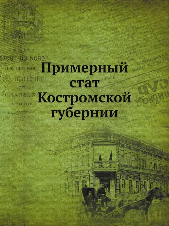Неизвестный автор Примерный стат Костромской губернии отсутствует стат тамбовской губернии