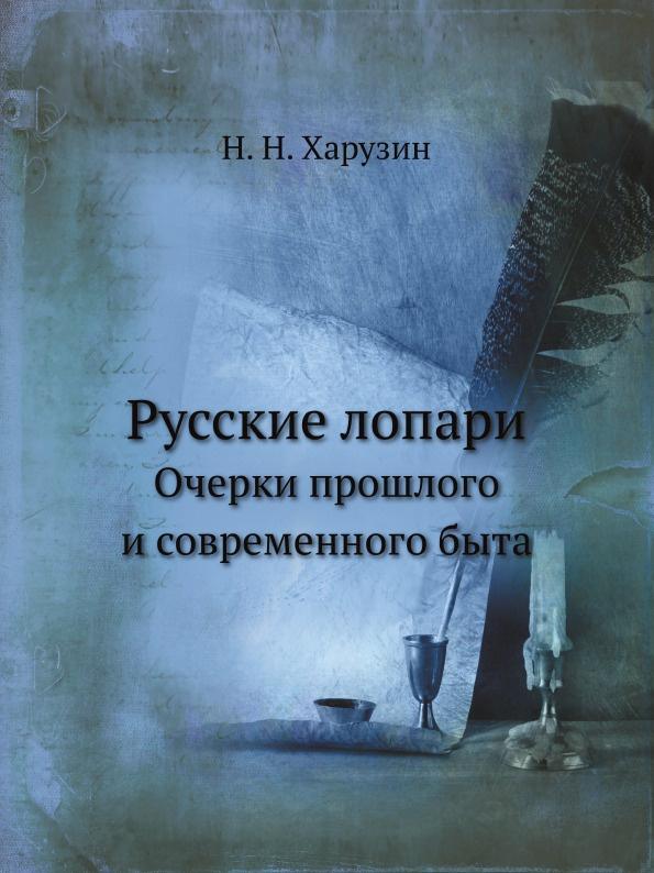 Русские лопари. Очерки прошлого и современного быта