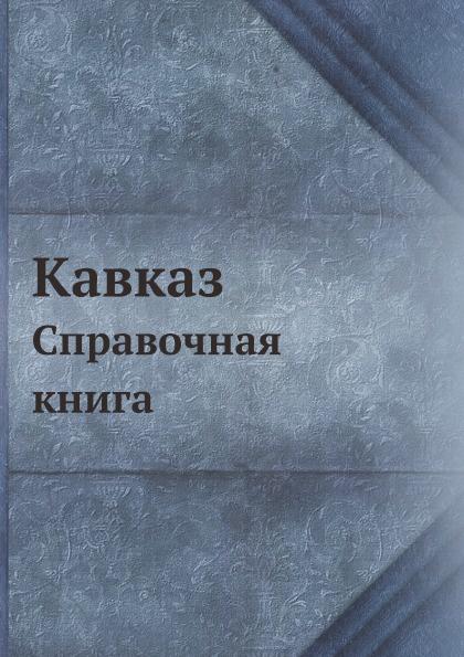 Неизвестный автор Кавказ. Справочная книга справочная садовая книга