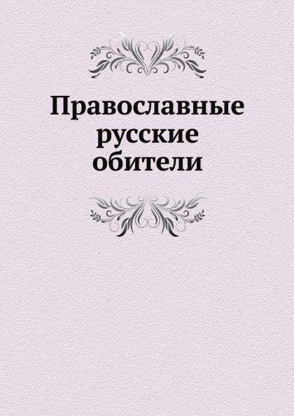 П.П. Сойкин Православные русские обители