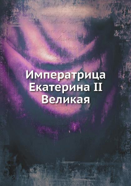 Неизвестный автор Императрица Екатерина II Великая неизвестный автор древности российскаго государства изданныя по высочайшему повелению