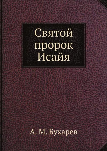 А. М. Бухарев Святой пророк Исайя
