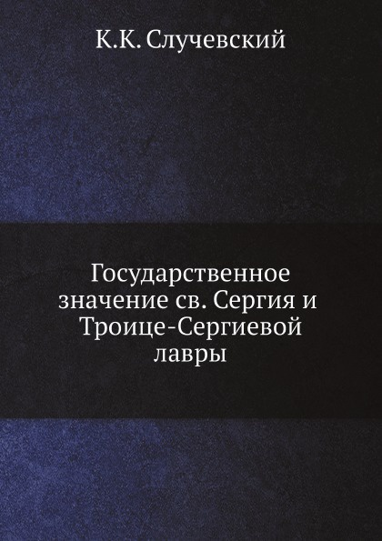 К.К. Случевский Государственное значение святого Сергия и Троице-Сергиевой лавры
