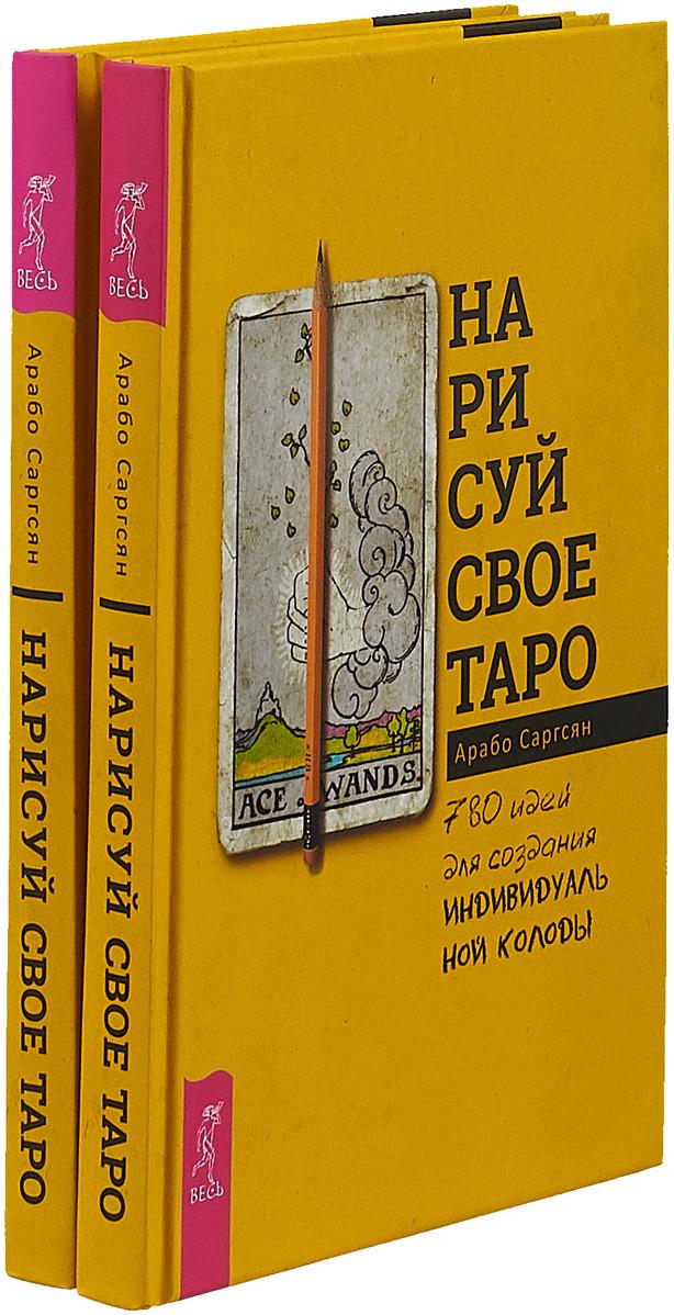 Арабо Саргсян Нарисуй свое Таро (2 штуки) цена и фото