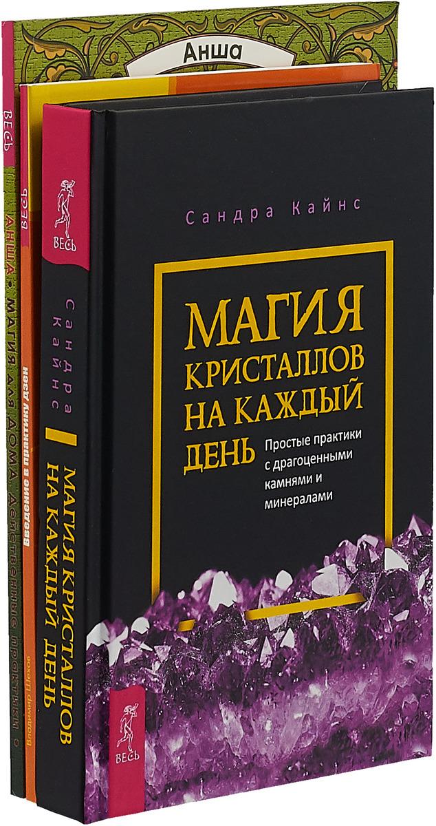 Магия кристаллов. Магия для дома. Введение в практику дзен (комплект из 3 книг)