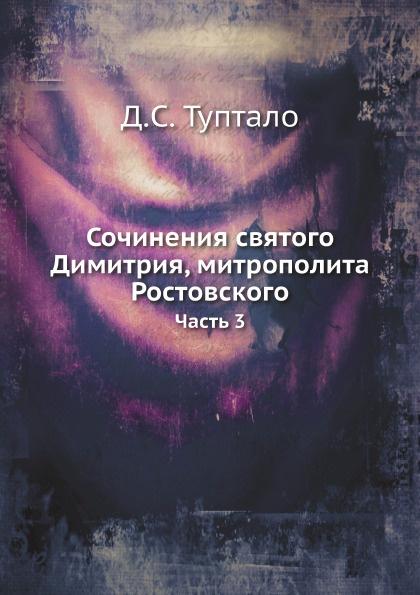 Д.С. Туптало Сочинения святого Димитрия митрополита Ростовского. Часть 3
