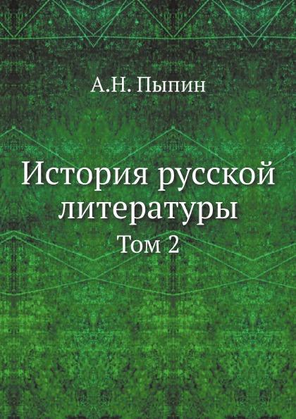 А.Н. Пыпин История русской литературы. Том 2