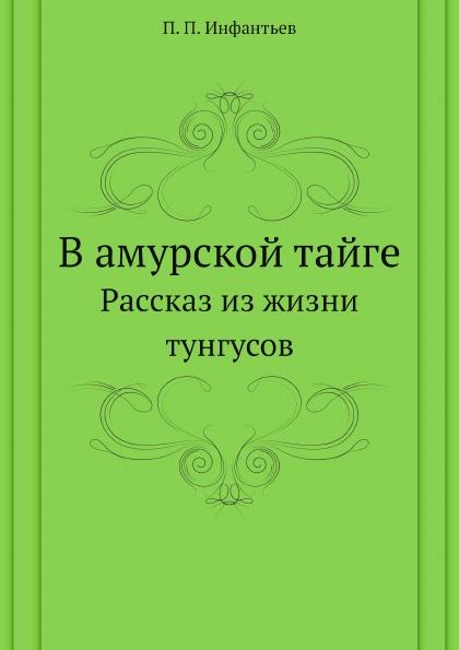 П. П. Инфантьев В амурской тайге. Рассказ из жизни тунгусов