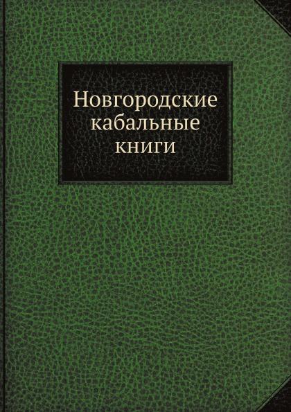 Неизвестный автор Новгородские кабальные книги отсутствует новгородские кабальные книги 7108 1599 1600 года