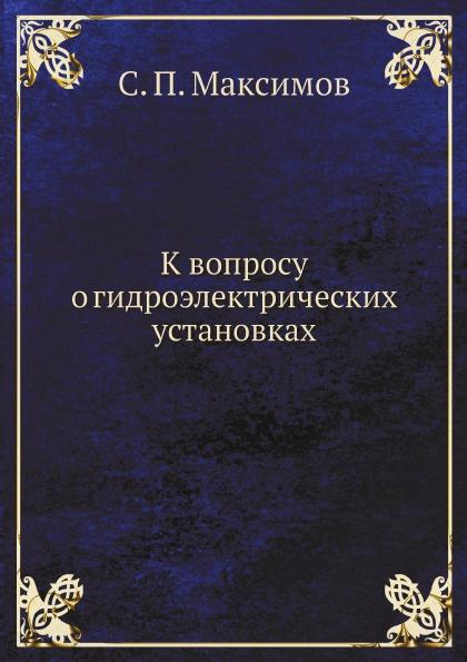 С. П. Максимов К вопросу о гидроэлектрических установках