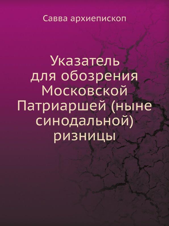 Савва архиепископ Указатель для обозрения Московской Патриаршей (ныне синодальной) ризницы
