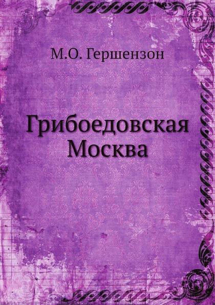 М.О. Гершензон Грибоедовская Москва антикв гершензон грибоедовская москва