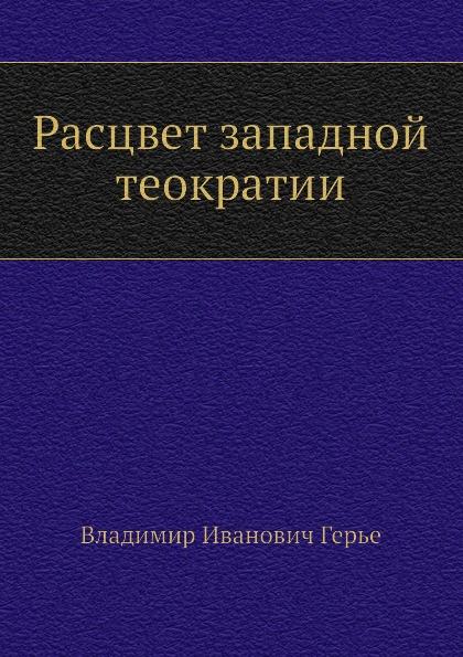 В.И. Герье Расцвет западной теократии