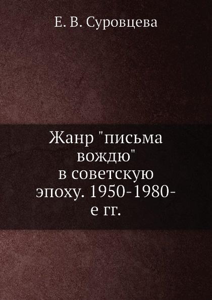 """Е.В. Суровцева Жанр """"письма вождю"""" в советскую эпоху. 1950-1980-е гг."""