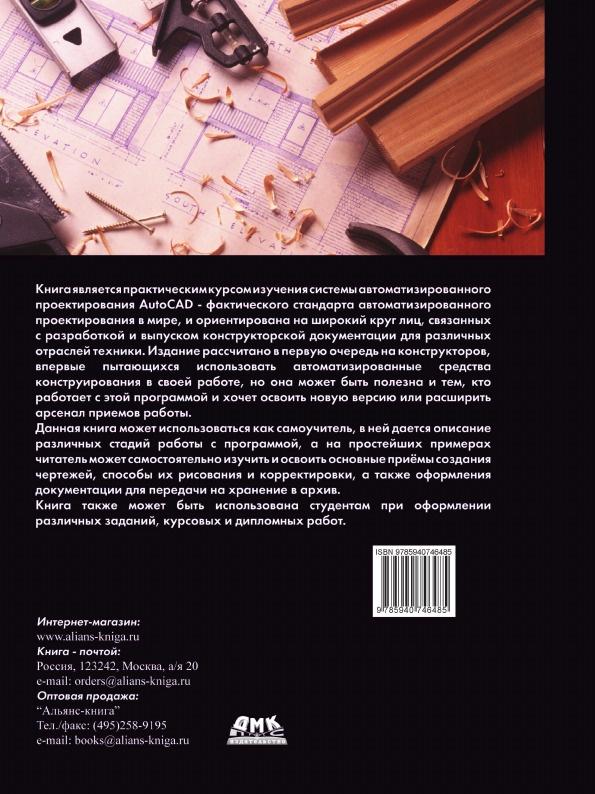 А. С. Уваров. 2D-черчение в AutoCAD. Самоучитель