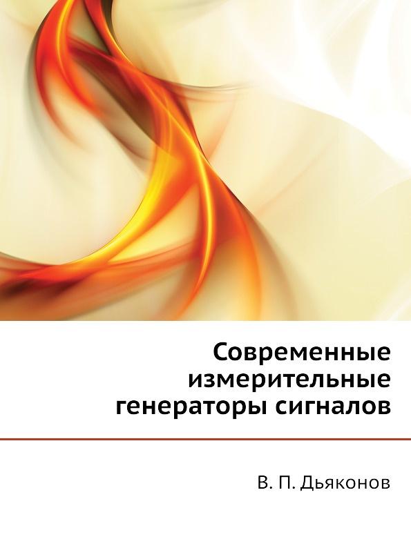 В.П. Дьяконов Современные измерительные генераторы сигналов