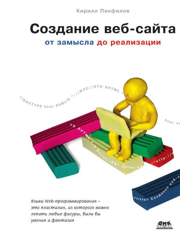 К. Панфилов Создание веб-сайта от замысла до реализации