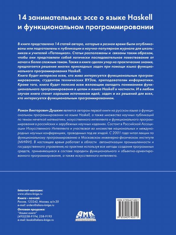 Р.В. Душкин. 14 занимательных эссе о языке Haskell и функциональном программировании