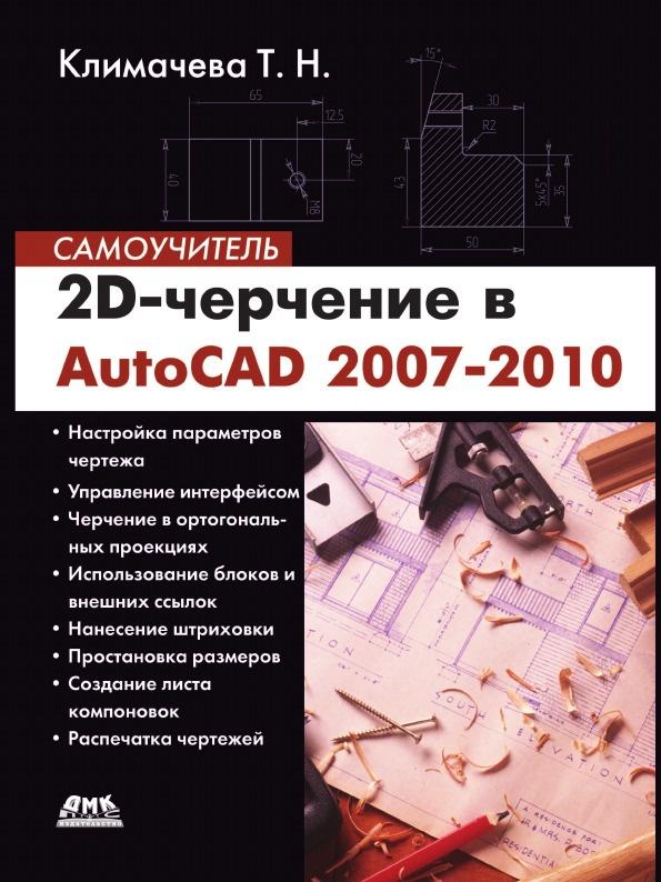 Книга 2D-черчение в AutoCAD 2007-2010. Самоучитель. Т.Н. Климачева