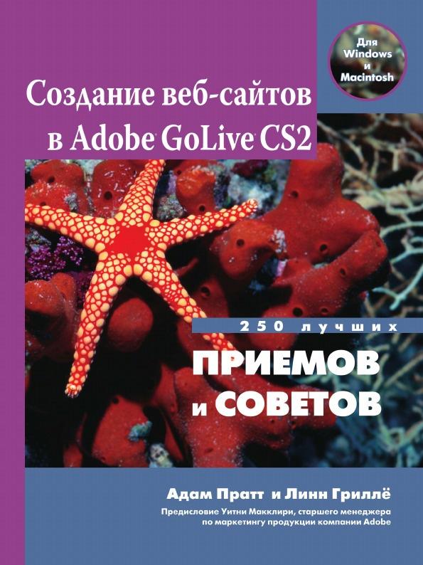 А. Пратт Создание веб-сайтов в Adobe GoLive CS2. 250 лучших приемов и советов