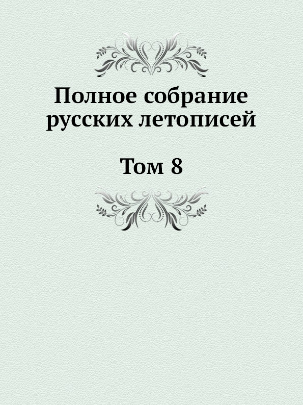 Полное собрание русских летописей. Том 8