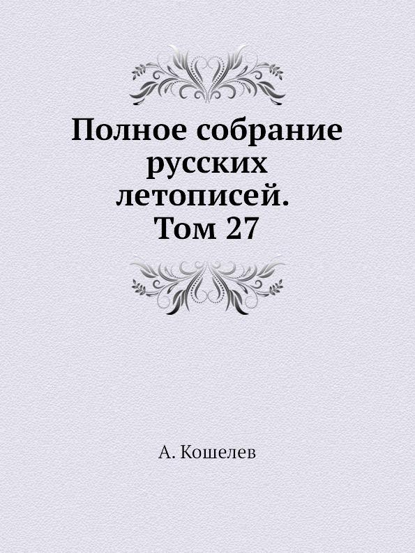 Полное собрание русских летописей. Том 27