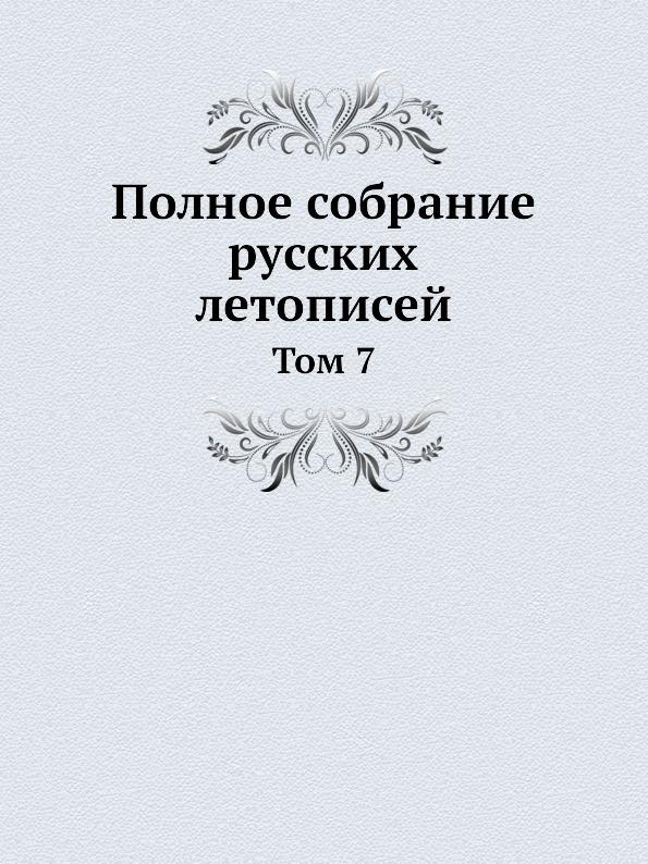 Полное собрание русских летописей. Том 7