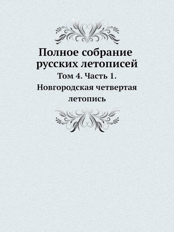 Полное собрание русских летописей. Том 4. Часть 1. Новгородская четвертая летопись (6050)