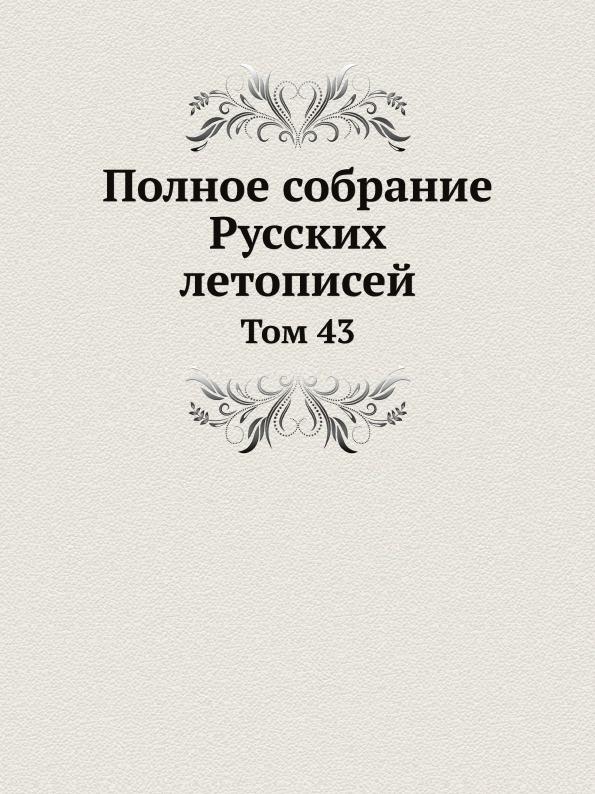 Полное собрание Русских летописей. Том 43