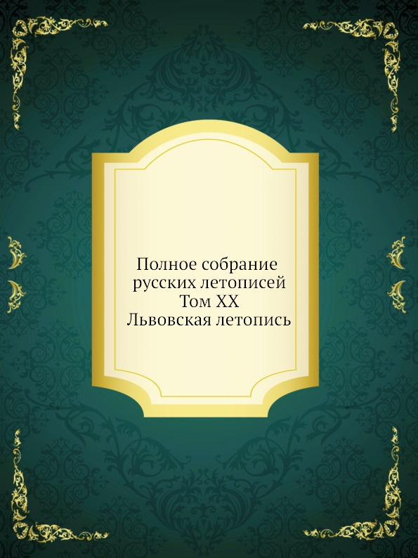 Полное собрание русских летописей. Том ХХ. Львовская летопись
