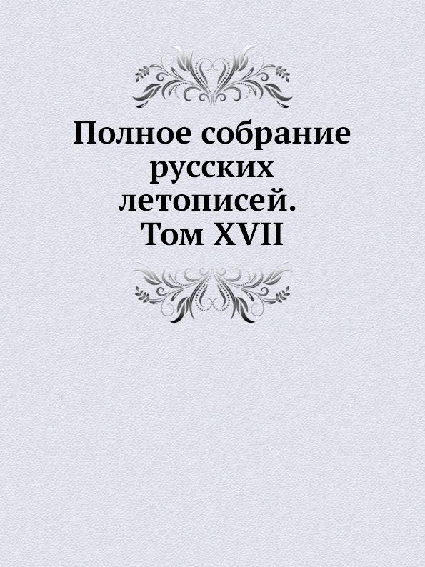 Полное собрание русских летописей. Том XVII