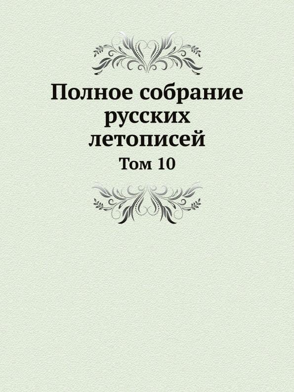 Полное собрание русских летописей. Том 10