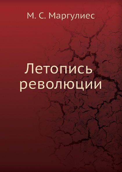 М.С. Маргулиес Летопись революции знание сила фантастика 2 сентябрь декабрь 2014