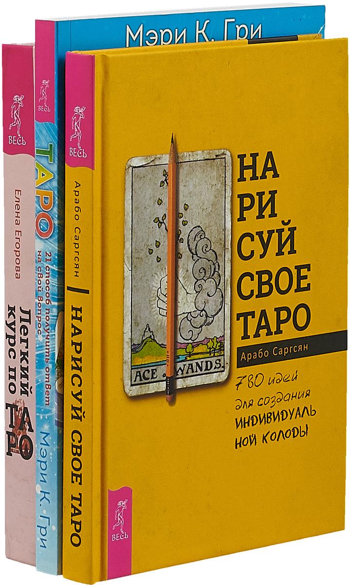 Нарисуй свое Таро. Таро. Легкий курс по Таро (комплект из 3 книг)