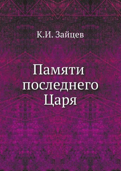 К.И. Зайцев Памяти последнего Царя