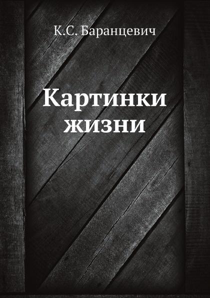 К.С. Баранцевич Картинки жизни