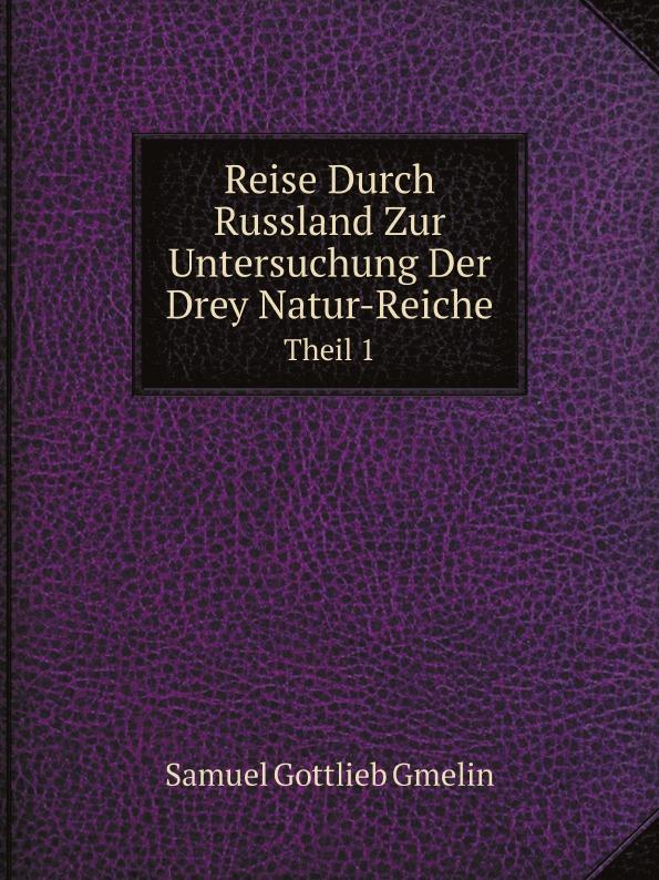 лучшая цена Samuel Gottlieb Gmelin Reise Durch Russland Zur Untersuchung Der Drey Natur-Reiche. Theil 1