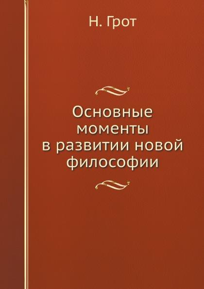 Н. Грот Основные моменты в развитии новой философии