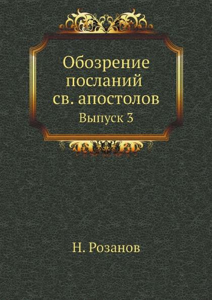 Обозрение посланий св. апостолов. Выпуск 3