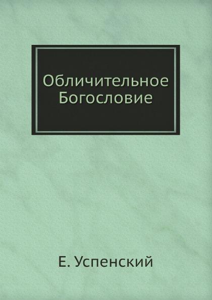 Е. Успенский Обличительное Богословие е успенский обличительное богословие 3 е изд