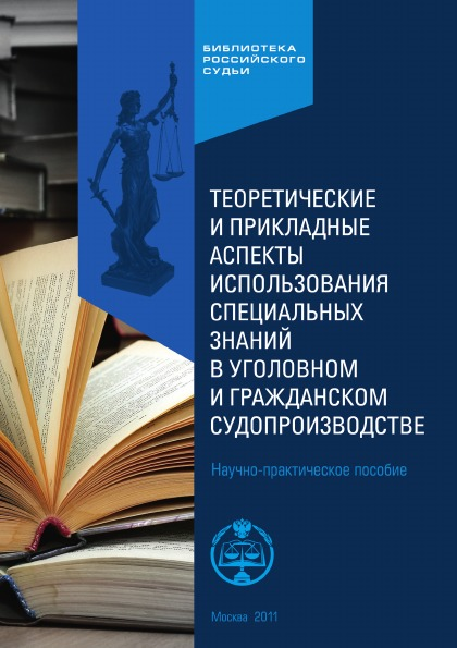 Т.Ф. Моисеева Теоретические и прикладные аспекты использования специальных знаний в уголовном и гражданском судопроизводстве. научно-практическое пособие