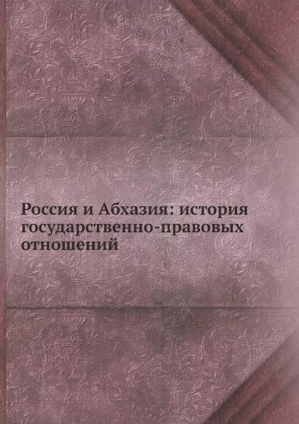 В.Е. Сафонов Россия и Абхазия: история государственно-правовых отношений