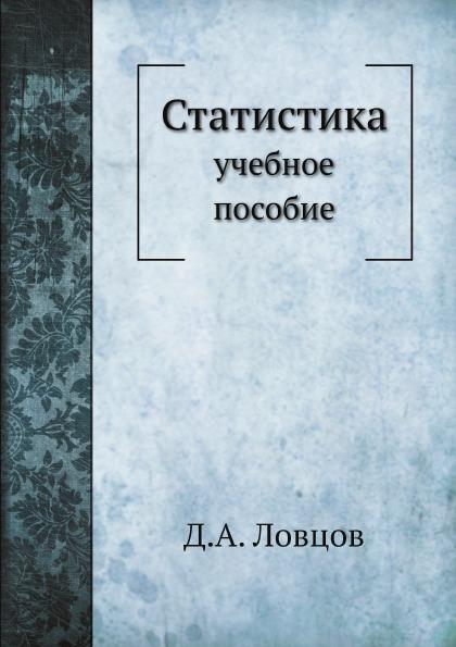 Д.А. Ловцов Статистика. учебное пособие