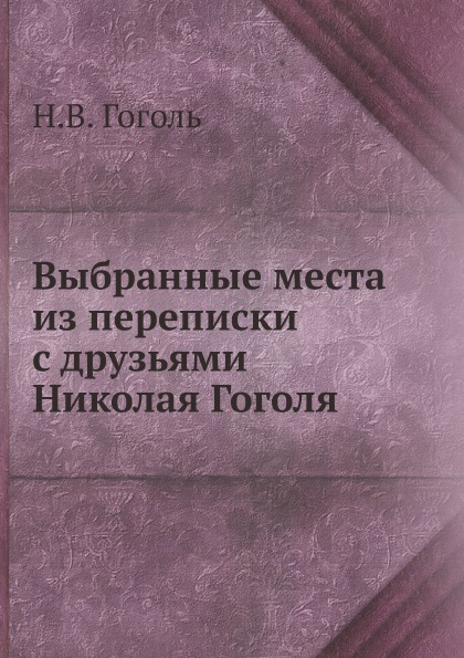 Н. В. Гоголь Выбранные места из переписки с друзьями Николая Гоголя