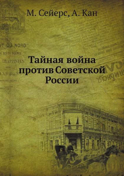М. Сейерс Тайная война против Советской России