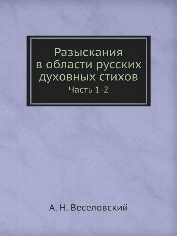 Разыскания в области русских духовных стихов. Часть 1-2
