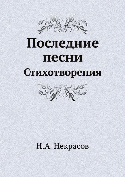 Н.А. Некрасов Последние песни. Стихотворения