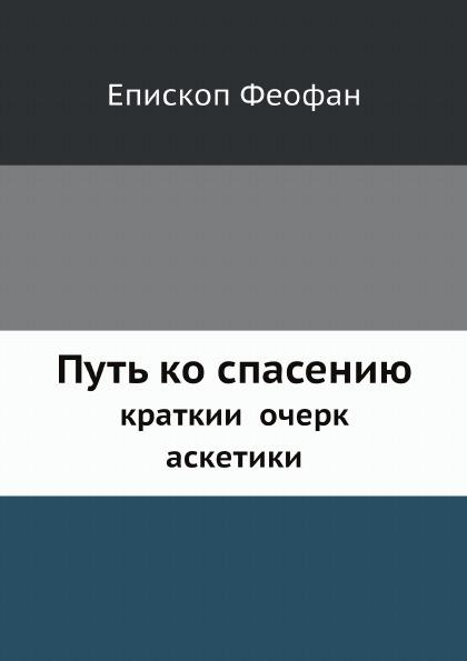 Епископ Феофан Путь ко спасению. краткии очерк аскетики