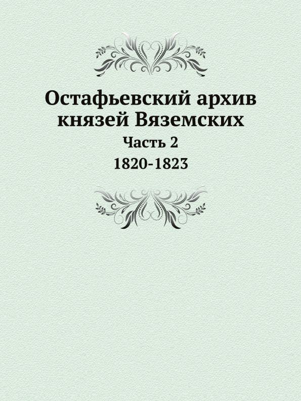 П. А. Вяземский, А. И. Тургенев, В. И. Саитов, П.Н. Шеффер Остафьевский архив князей Вяземских. Часть 2. 1820-1823